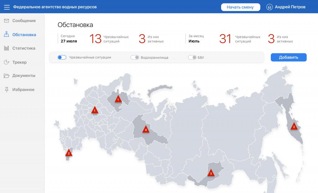 С октября Росводресурсы начинают переход на новую цифровую платформу «Вода».
